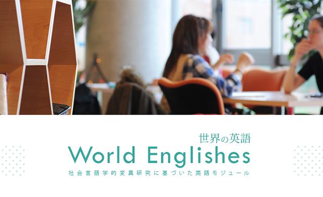 コミュニティ オープンデー 世界の英語 神田外語大学
