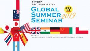 グローバルサマーセミナー 全国外大連合