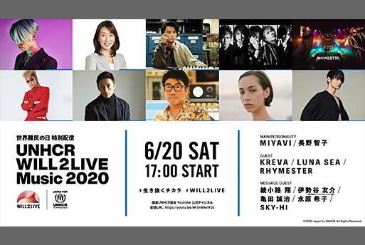 6/20(土)世界難民の日:You Tube特別配信イベント